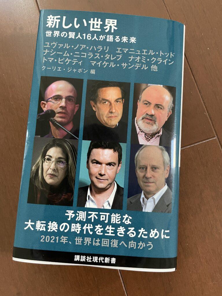 最近読んだ本「新しい世界」
