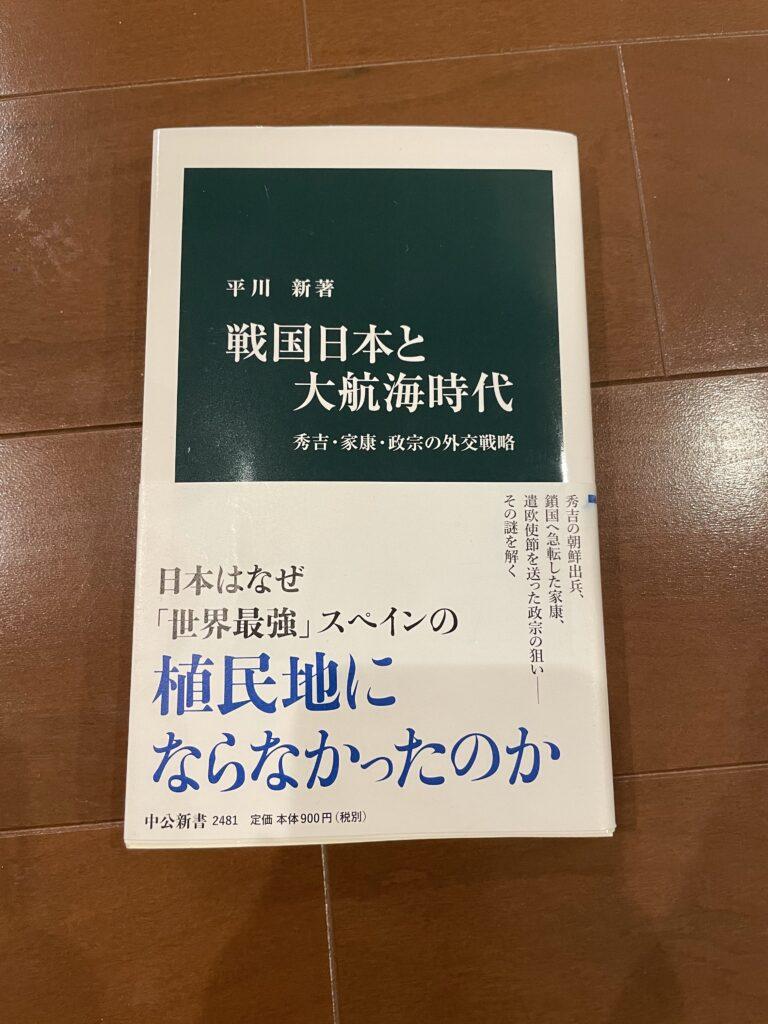 最近読んだ本「戦国日本と大航海時代」