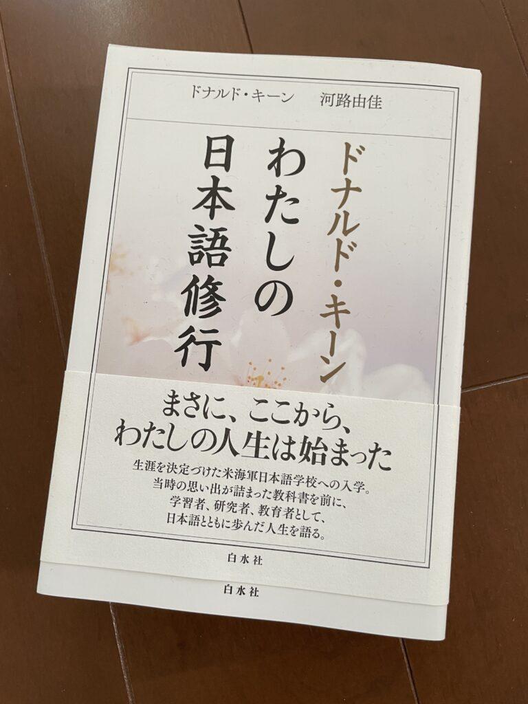 最近読んだ本「私の日本語修行」