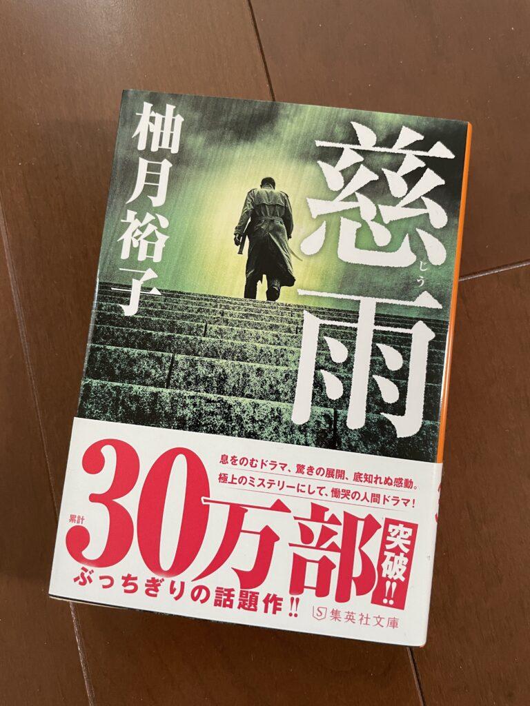 最近読んだ本「慈雨」