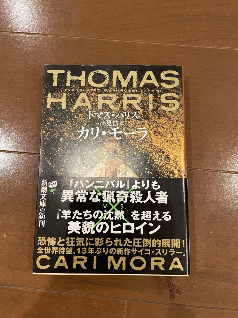 最近読んだ本「カリ・モーラ」