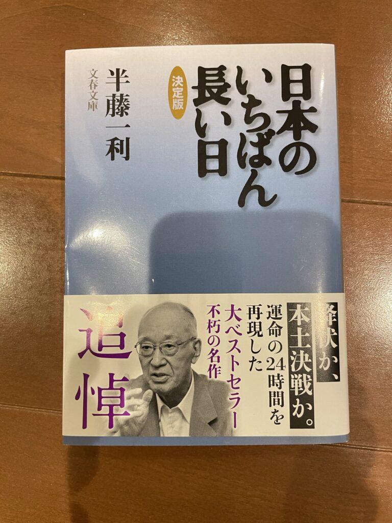 最近読んだ本「日本のいちばん長い日」