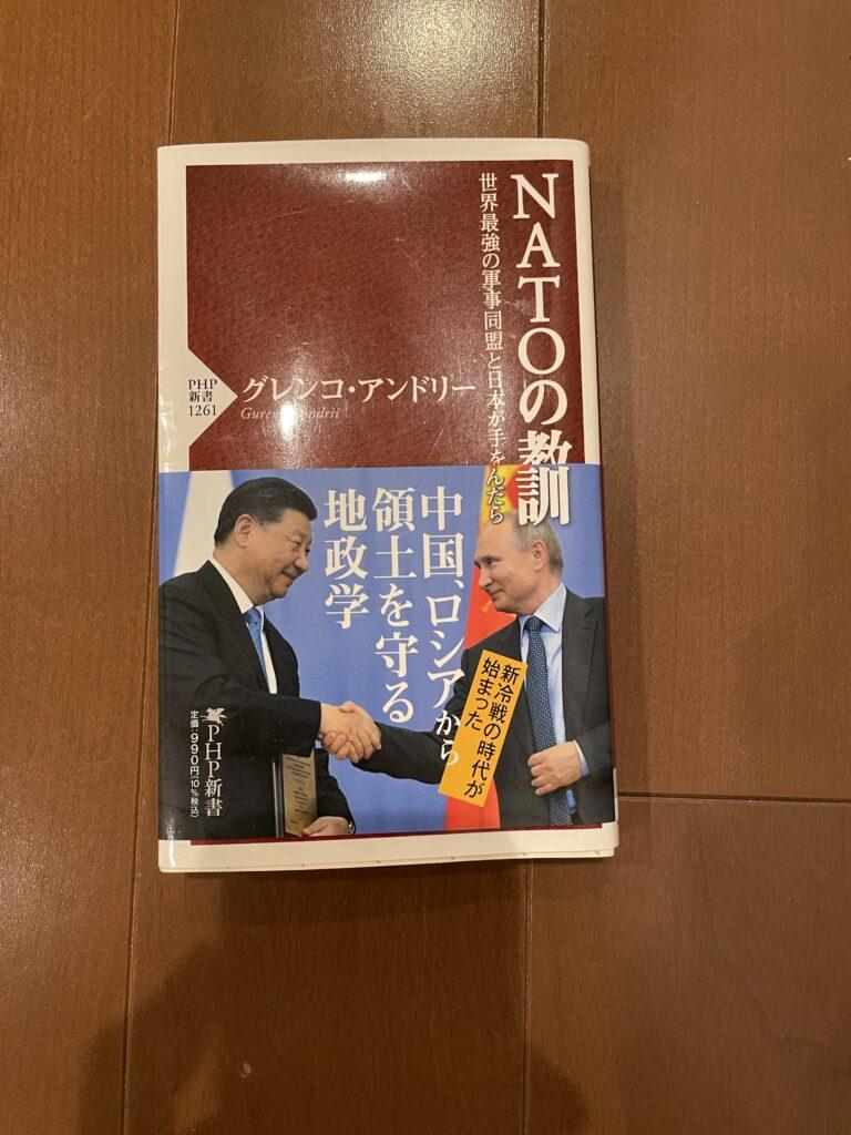 最近読んだ本「NATOの教訓」