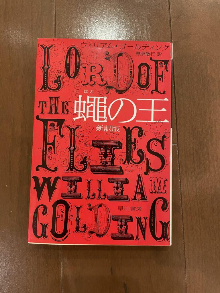 最近読んだ本「蝿の王」